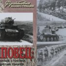 FRESH! LIPOVETS 1941: Soviet Mountain Riflemen Aganist German Tanks USSR
