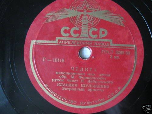 Klavdiya Shulzhenko. Gramophone Record