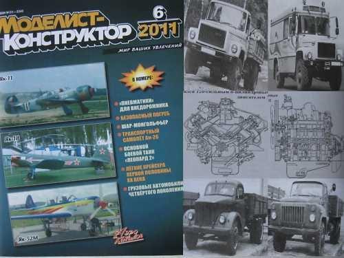 Russian Truck GAZ-3307-GAZ-3309 /other Articles