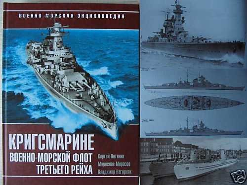 German WW2 Navy (Kriegsmarine). Encyclopedia.