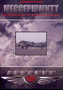 German WW2 Military Fighters MESSERSCHMITT  DVD.