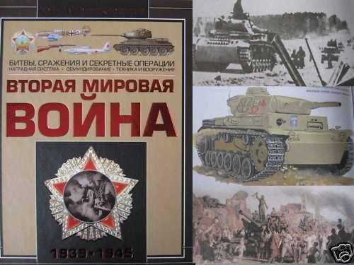 The WW2 1939-45: Battles, Arms, Uniforms. Encyclopedia