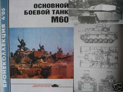Main Combat Tank M60 (USSR-RUSSIA-ARMOUR)