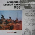 Main Combat Tank M60 (USSR-RUSSIA-ARMOUR)