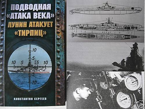 Attack on TIRPITZ - the Greatest WW2 Submarine Attack