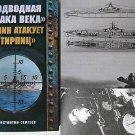 Attack on TIRPITZ - the Greatest WW2 Submarine Attack