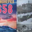 L.C.Reynolds. Motor Gunboat 658 (in Russian)