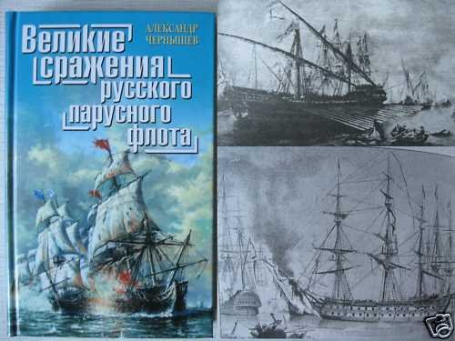Russian Sailing Navy Battles. XVIII - XIX centuries.