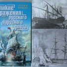 Russian Sailing Navy Battles. XVIII - XIX centuries.