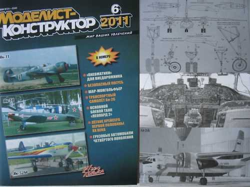 Russian Miltary-Transport Aircraft An-26/other Articles