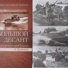The Kerch–Eltigen WW2 Naval Landing Operation