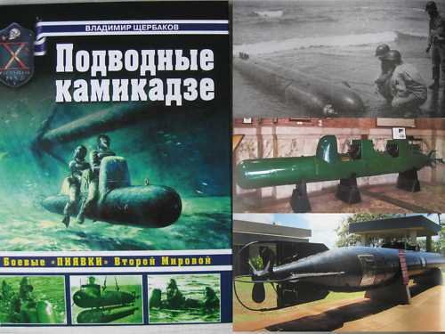NEW!!! The  WW2  Suicide  Submarines  NAVY
