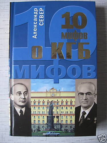 Sever A. Ten Myths about KGB (USSR - RUSSIA)