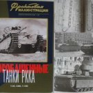 Russian/Soviet Multi-Headed Tanks T-35, CMK, T-100