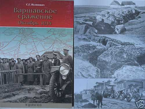 The Warsaw Battle  (October 1914) WWI