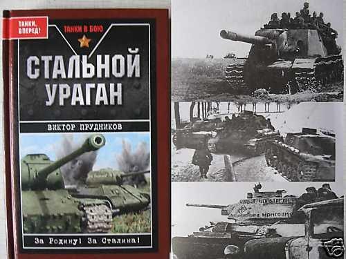 STEEL TORNADO. Russian/Soviet WW2 General A.Getman