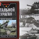 STEEL TORNADO. Russian/Soviet WW2 General A.Getman