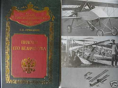Pilots of his Majesty. (Early Russian Aviation)
