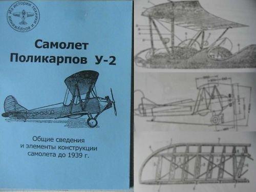 Russian Biplane Aircraft Y-2 (pre-1939 Modifications)