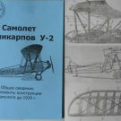 Russian Biplane Aircraft Y-2 (pre-1939 Modifications)