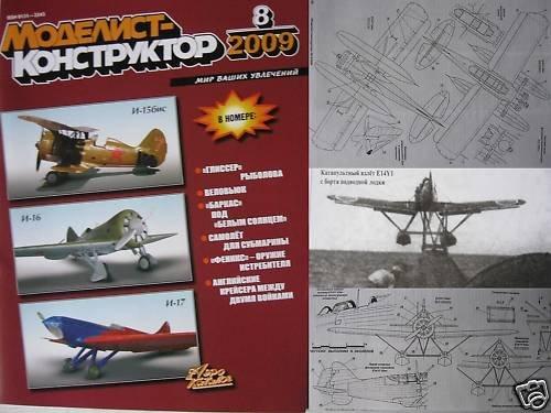 "Japanese WW2 Navy Seaplane Yokosuka E14Y (""Glen"" ) P.2"