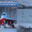 Russian  WW2 Bomber Aircraft SU-2 and its Modifications