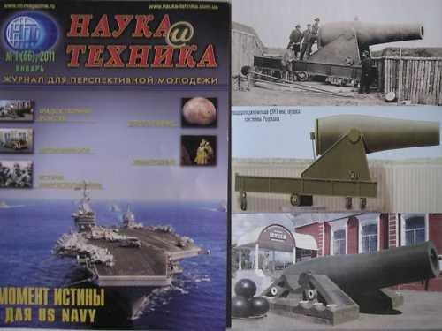 FRESH!! Heavy Smoth-Bore Artillery Guns/ Other Articles