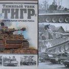 RARE! SINGLE COPY!  German WW2 Heavy Tank TIGER
