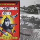 Soviet WW2 Ace Anatoly Lashkevich. In The Balic Sea Sky