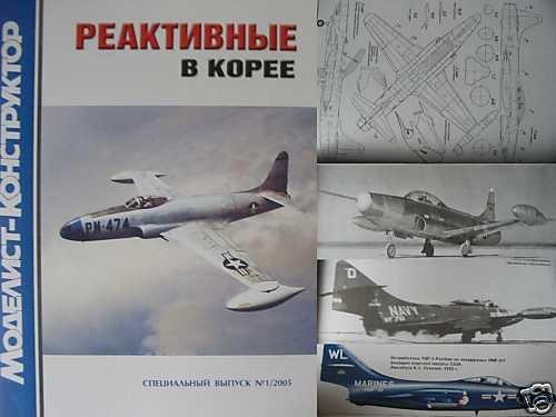 US Jet Aircrafts in Korea War 1950-53