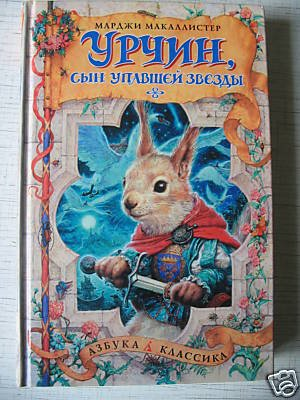 M.I.McAllister. Urchin of the Riding Stars (in Russian)