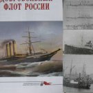 DOBROVOLNY FLOT of Russia