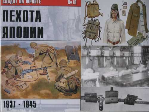 Japanese WW2 Infantry 1937-1945