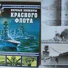 Russian/Soviet  Navy  Early  Battleships