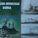 Russia -Japan War 1904-1905. Naval Operations.(NAVY)