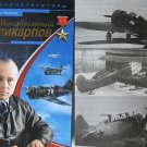 Unknown Polikarpov - Russian Aircraft Designer