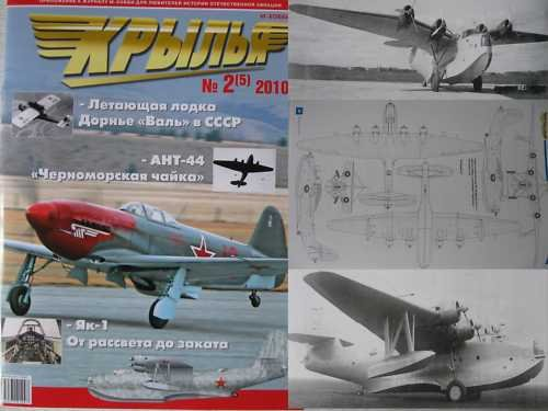 Soviet/Russian Hydroplane MTB-2 (ANT-44)/Other Articles