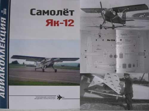 Russian/Soviet Light Multirole STOL Aircraft Jak-12