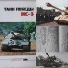 Russian/Soviet WW2 Heavy Tank IS-3 (The Victory Tank)