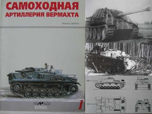 German WW2 Armored Self-Propelled Guns - ARTILLERY