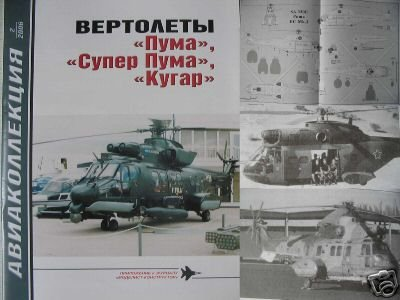 Helicopters PUMA, SUPER PUMA, CUGUAR  (USA)