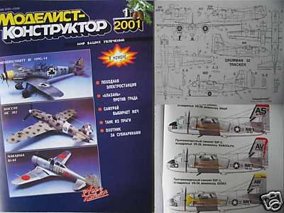 US Grumman S2 Tracker ( Anti-Submarine Aircraft )