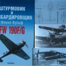 German WW2 Attack Plane and Bomber Fw 190F/G (AIRCRAFT)
