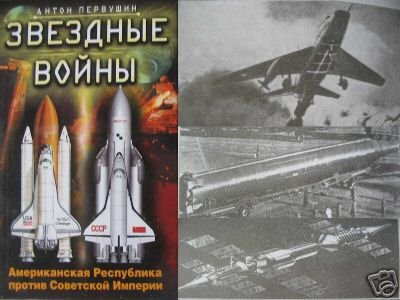 Pervushin. Star Wars. US Republic aganist Soviet Empire
