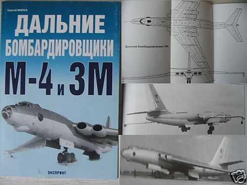 Russian Long-Range Bombers M-4 and 3M (Aircraft)