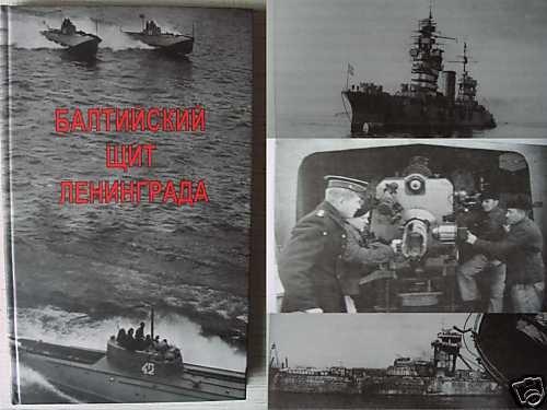 Kronstadt - Baltic Shield of Leningrad (Sant-Peterburg)