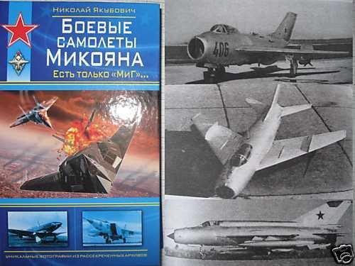 Russian Military  Mikoyan  Aircrafts (MiG Planes)