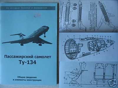Russian Passenger Liner Aircraft Tu-134. Linear Plans.