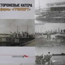 GREENPORT Patrol Cutters in Russian WWI Navy P.1
