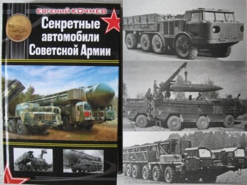 NEW! The Soviet Army Secret  Military Cars and Trucks